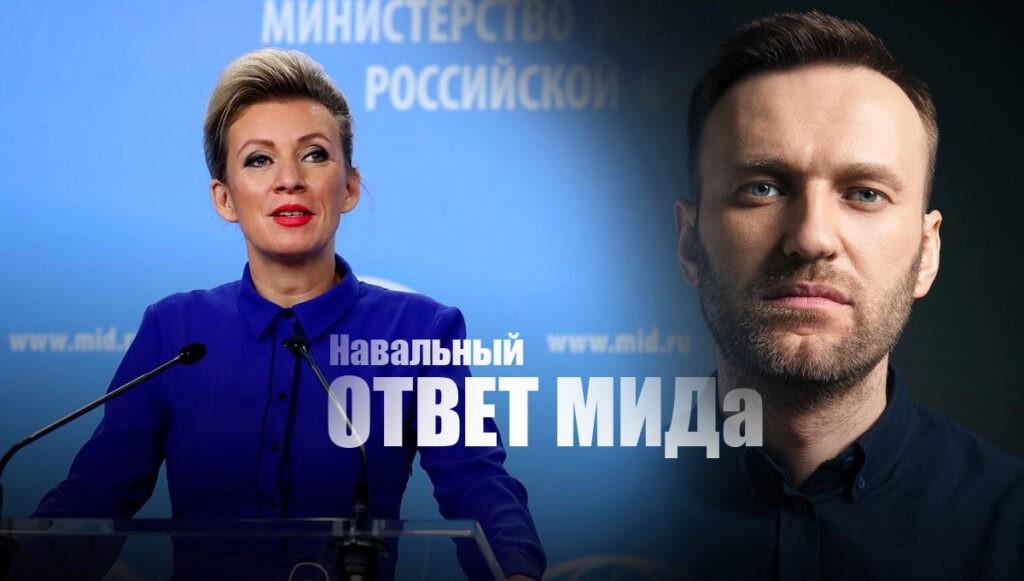 Мария Захарова пояснила, почему блогера Навального отправили в ФРГ