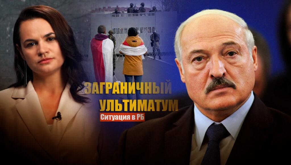 Лукашенко готовится ответить на резкий ультиматум Тихановской 25 октября