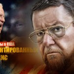 Сатановский заявил, что после выборов в США, страну ожидает опасный кризис
