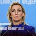 Захарова озвучила главную задачу внешней политики России