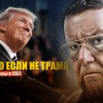 Сатановский предположил дальнейшие шаги Дональда Трампа после отказа Верховного суда США в иске штата Техас