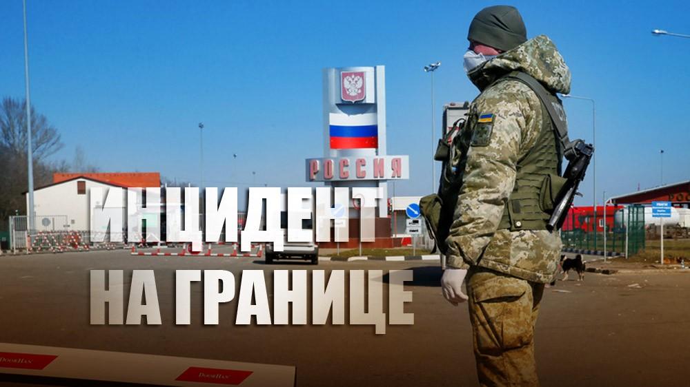 Вооруженные люди пытались прорваться на территорию РФ с Украины