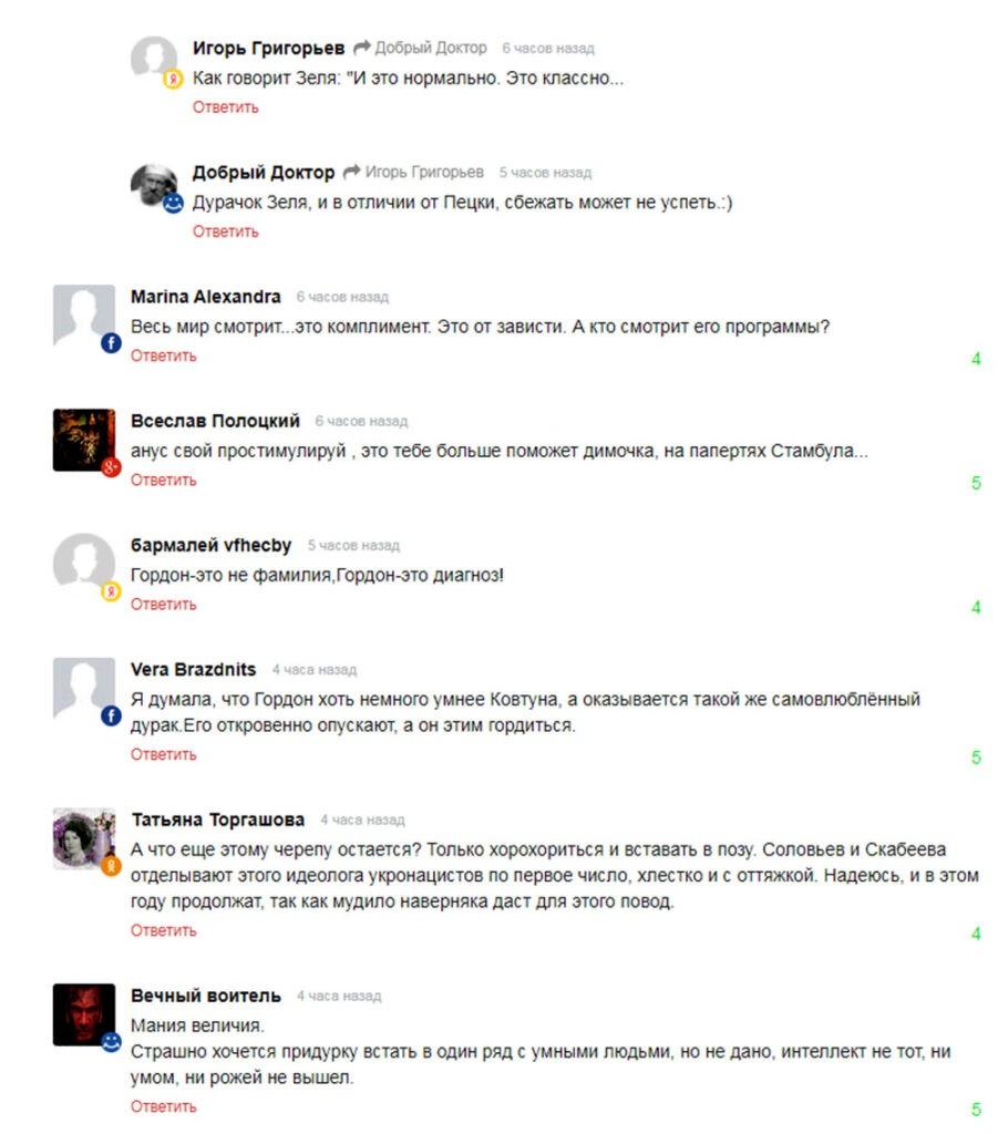 Желание Гордона чаще появляться на телеканалах РФ вызвало жёсткую реакцию