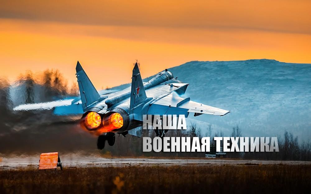 Российский МиГ-31БМ поразил американцев полетом у границ космоса