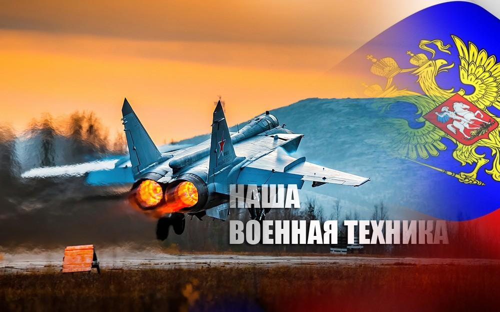 Российский МиГ-31БМ впечатлил американцев полетом у границ ближнего космоса